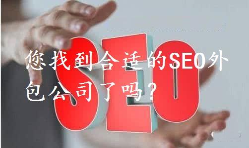 您找到合适的SEO外包服务公司了吗?