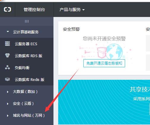 阿里云控制台域名与网站管理
