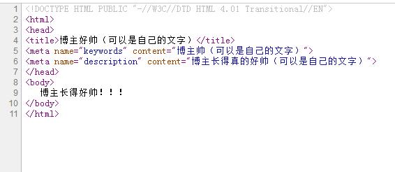 HTML文件编写示意图