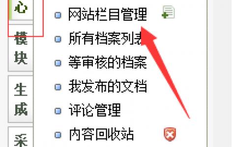 织梦建站1号站平台下载地址之栏目设置操作【建站第4节】