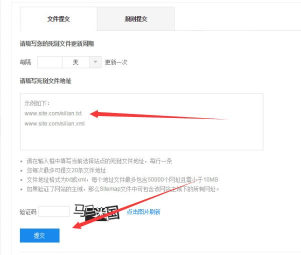 网站死链提交地址