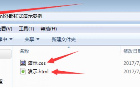 HTML的外部样式演示案例