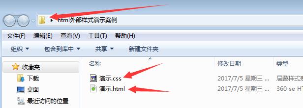 HTML的外部样式演示案例所需文件