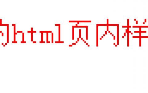HTML的页内样式演示案例