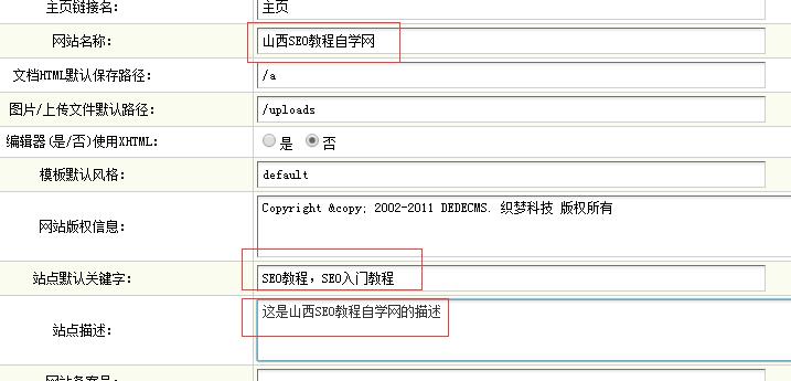 织梦网站后台三大标签设置范例