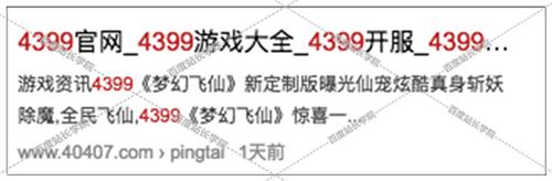 假官网情况,非官方网站表述为官网