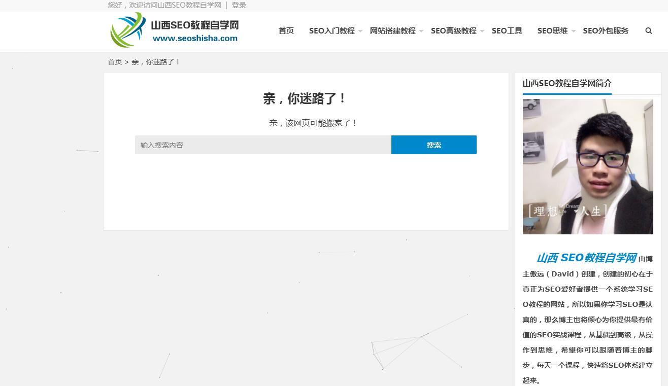 山西seo教程自学网的404页面