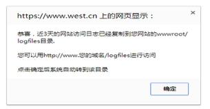 网站日志提示消息