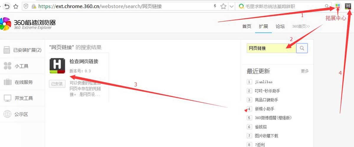 网站死链如何检测图片1:打开360急速浏览器,点击右上方的拓展中心