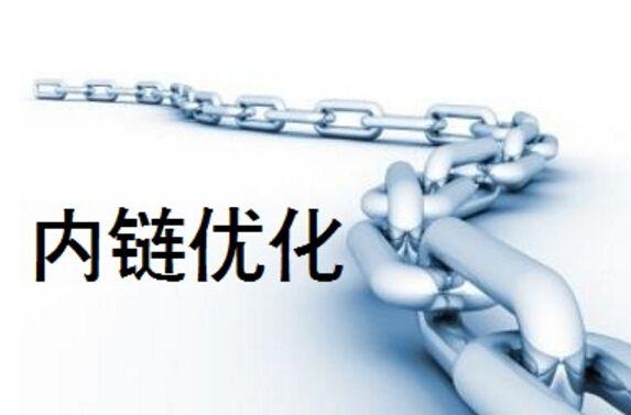 网站内链优化应该注意什么?