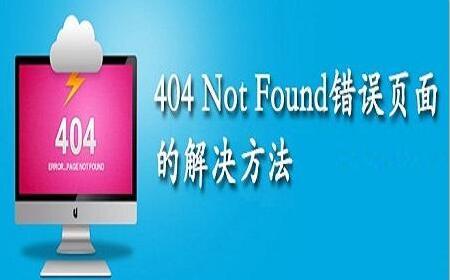 404notfound是什么意思?如何解决?