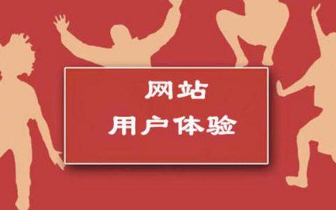 【重庆seo优化】如何做好网站的用户体验优化?