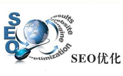 【重庆seo优化】如何做好一个新站的SEO优化工作?