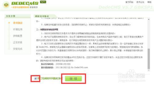 织梦(dedecms)模板网站安装界面