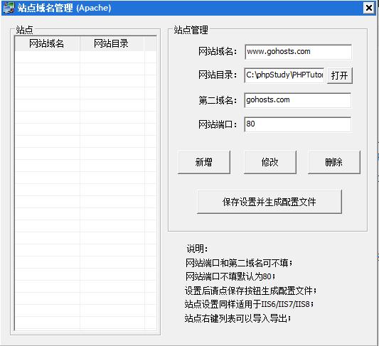 phpstudy站点域名管理界面