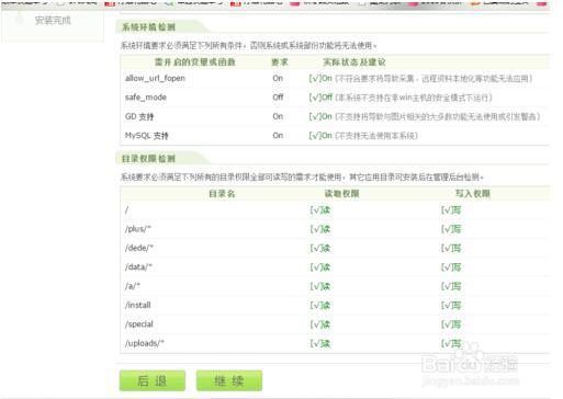 织梦(dedecms)模板网站安装界面2