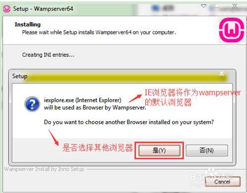 wampserver安装步骤之是否选择其他浏览器