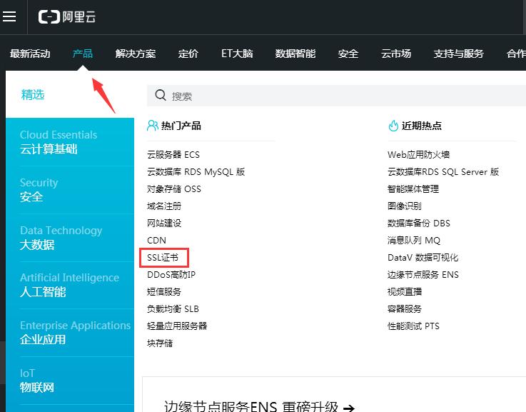 进到阿里云官网,点击产品如下图,进入SSL证书页面