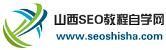 山西SEO教程(cheng)自學網