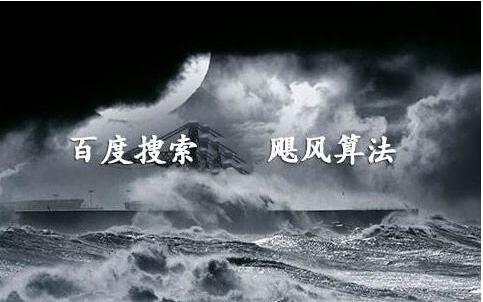 百度飓风算法3.0