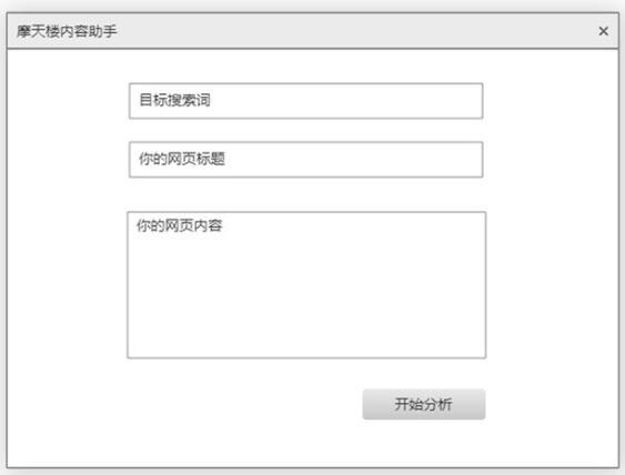 填写优化的关键词,以及你的网页内容