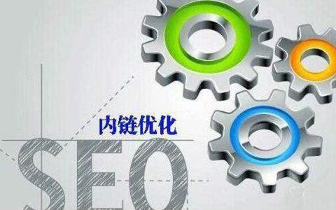 如何通过内链优化来提升网站权重?
