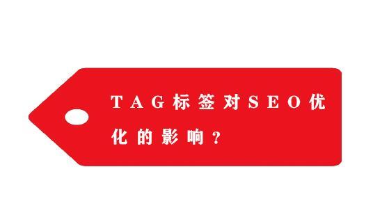 TAG标签是什么意思?怎么使用好TAG标签?