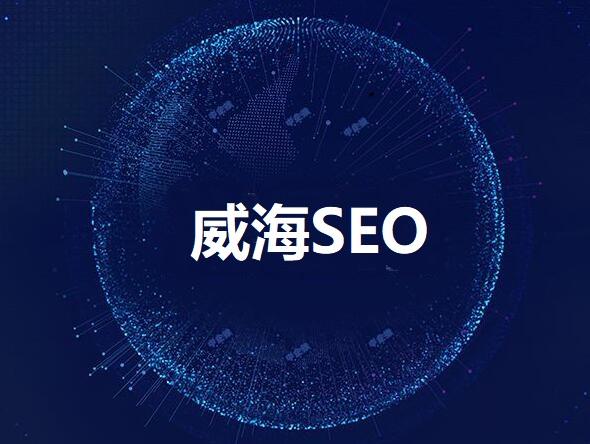 威海SEO外包公司:威海稻草熊网络有限公司介绍