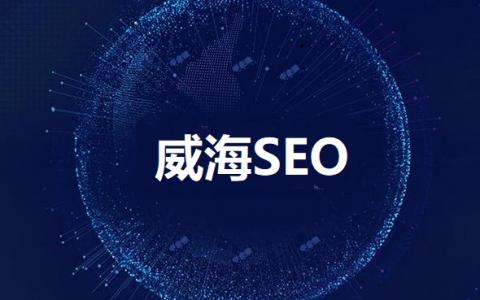 威海SEO外包公司:旭昇网络公司介绍