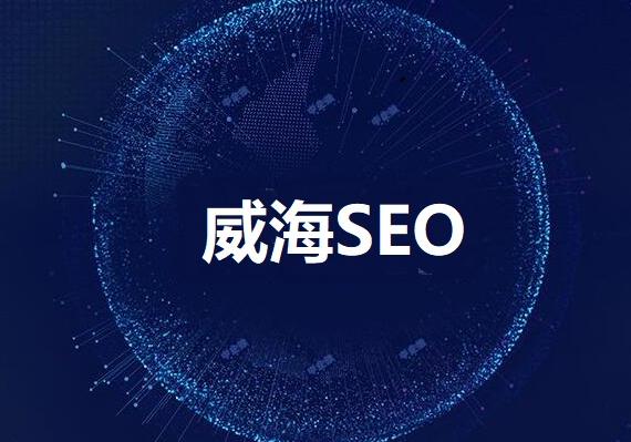 威海SEO外包公司:善微网络科技有限公司介绍