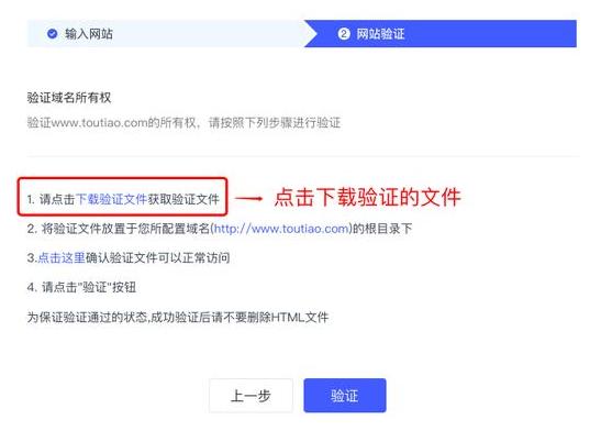 头条搜索站长平台网站验证