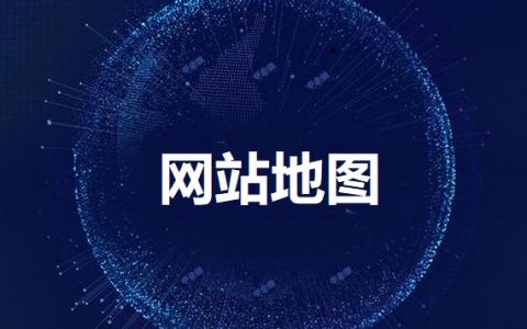 【屌丝seo】网站地图是什么意思?对seo有什么好处?