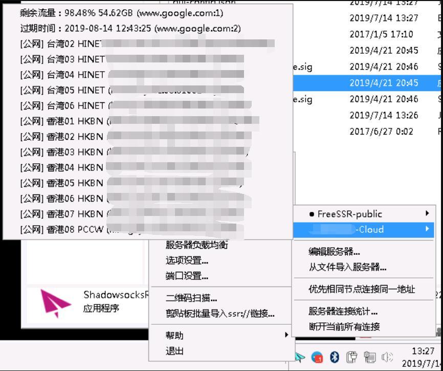 SS节点ssr怎么使用呢?