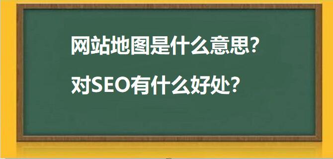 網站jing)贗際鞘裁匆饉si)表达出?對seo有什麼好處(chu)清干净?