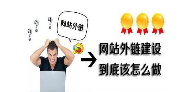 網站(zhan)外(wai)鏈(lian)怎麼做同意带?高質(zhi)量外(wai)鏈(lian)建設(she)方案