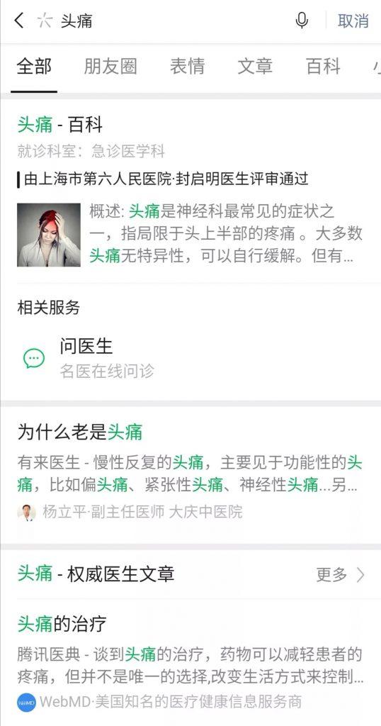 """""""头痛""""微信搜一搜结果"""
