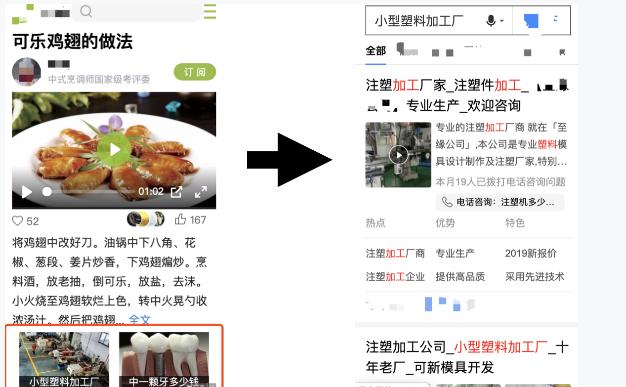 负面 case:详情页广告跳转到其他搜索结果页