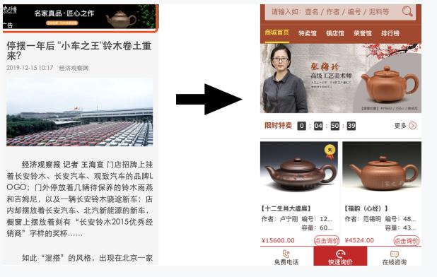 正面case : 鼓励的广告样式 跳转网站或网站详情页