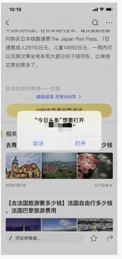 负面case:用户无法在头条内阅读全文