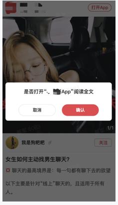 负面case 2: 引导用户app内阅读