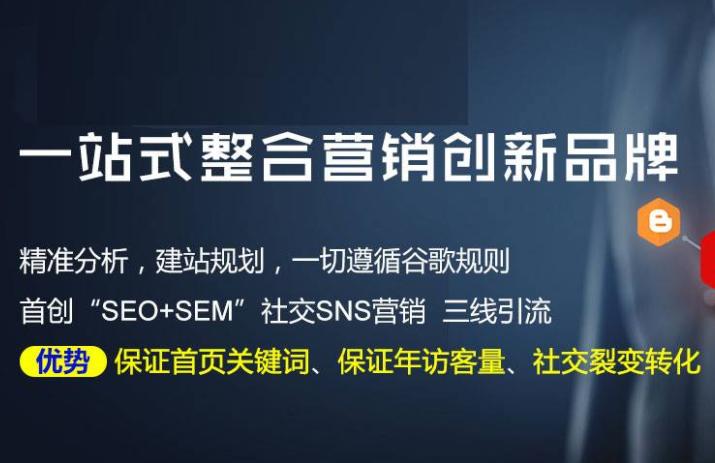 广西SEO外包公司中山网络营销公司介绍