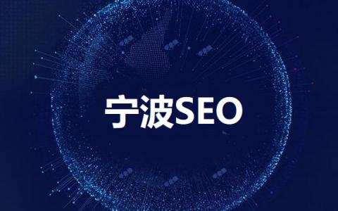 【宁波SEO公司】尚南网络科技有限公司