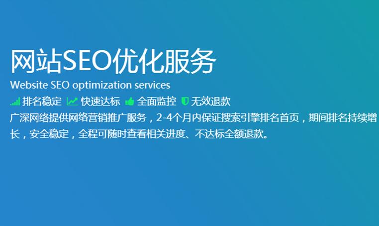 广西SEO外包公司广西广深网络有限公司介绍
