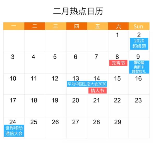2020年2月活动营销日历
