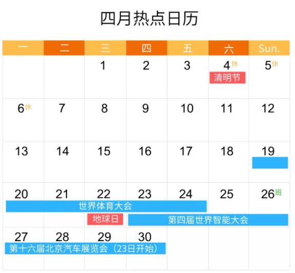 2020年4月活动营销日历