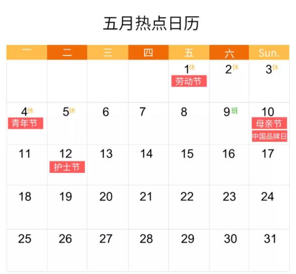 2020年5月活动营销日历