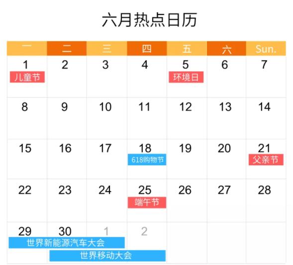 2020年6月活动营销日历
