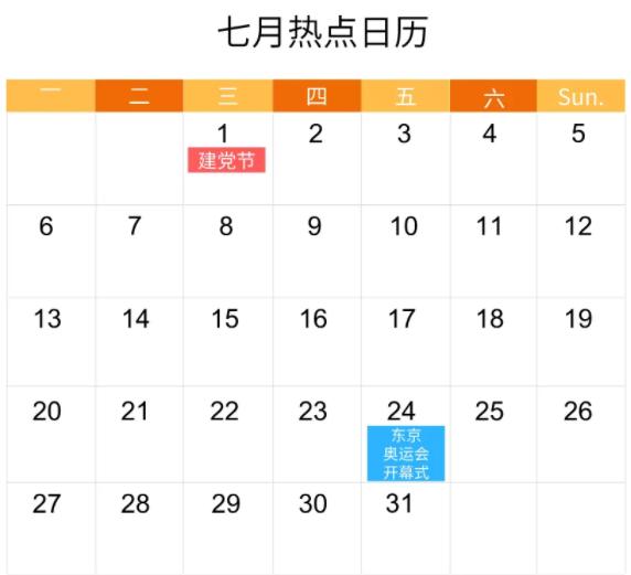 2020年7月活动营销日历