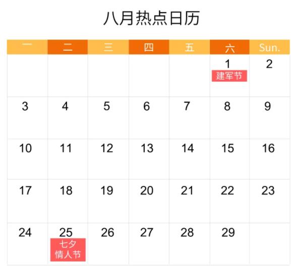 2020年8月活动营销日历