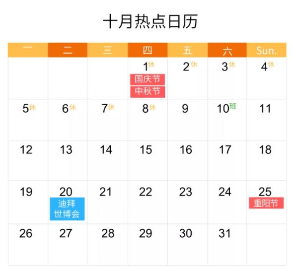 2020年10月活动营销日历